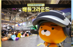 Kakao Games shares hit upper limit for two consecutive days, further fueling IPO hype