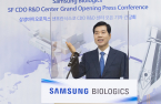 Samsung aims to be No. 1 bio contract development, research firm