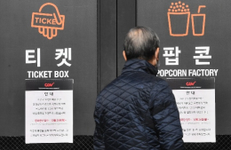 Will Korean audiences return to movie theaters?