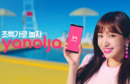 Top Korean travel startup Yanolja taps 2021 IPO managers