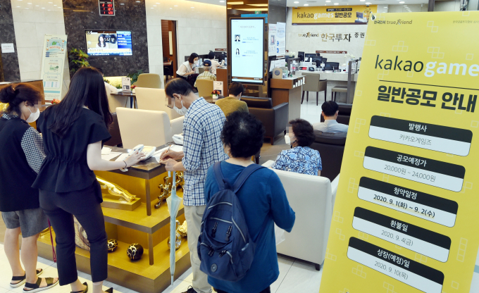 Retail investors at a Seoul brokerage firm branch subscribe for Kakao Games' IPO shares