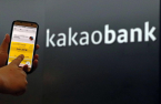 Kakao Bank wraps up $921 mn rights offering