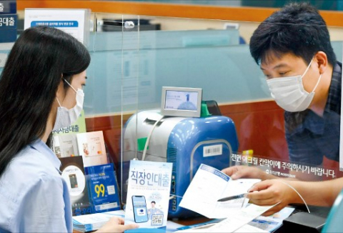 S.Korean banks' household, company loans reach near $1.8 trn