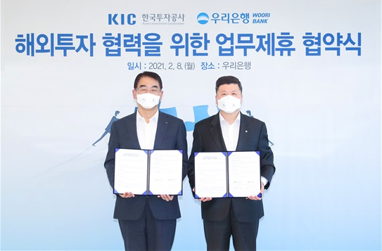 KIC signs an MOU with Woori Bank to cooperate in overseas alternative investments