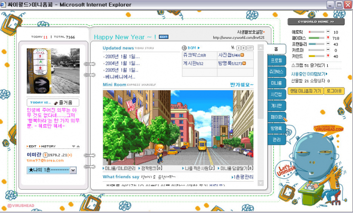 A Cyworld mini-homepage in the early 2000s