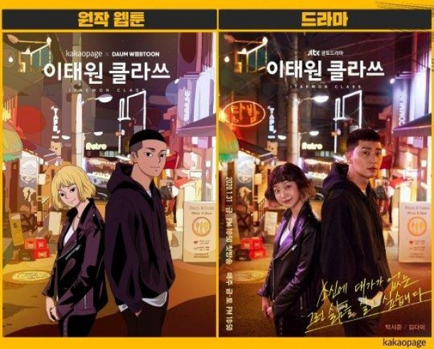 Itaewon Class, a webtoon-turned-drama global success story by Kakao Page.