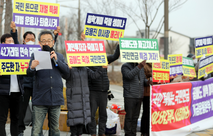 Individual investors demonstrate at the entrance of the NPS headquarters on Mar. 4 against its heavy stock selling