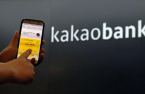 Kakao Bank applies for preliminary review of 2021 IPO