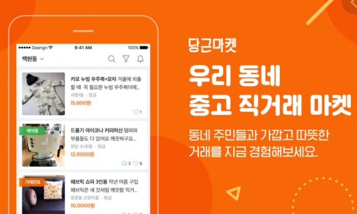 Danggeun Market is the country's No. 2 e-commerce platform, after Softbank-backed Coupang