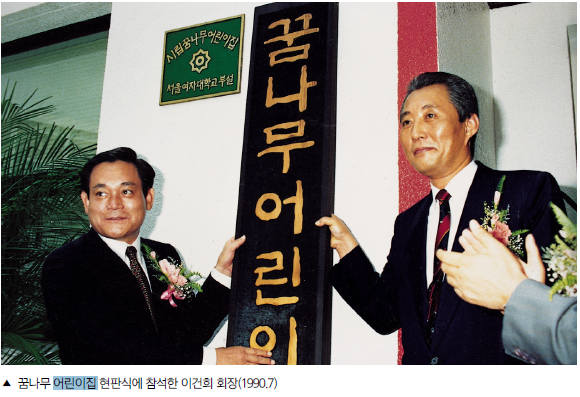 Lee Kun-hee (left) at an opening ceremony for a daycare center in July 1990