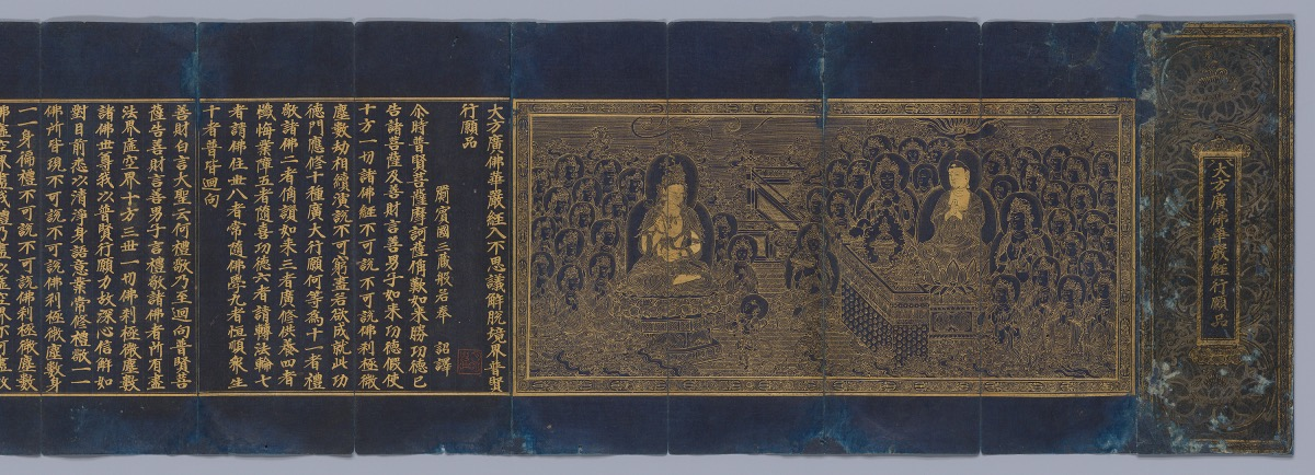 ▲ Avatamsaka Sutra (The Flower Garland Sutra) in Gold on Indigo Paper, 235th national treasure of South Korea
